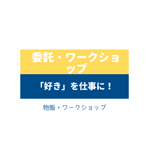 materioraifu itakuhanbai wa-kusyoppu