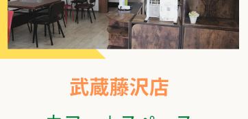 materioraifumusashifujisawaten